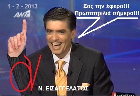 ΕΥΑΓΓΕΛΑΤΟΣ Ν 1