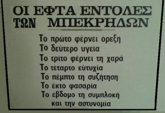 ΕΦΤΑ ΕΝΤΟΛΕΣ ΤΩΝ ΜΠΕΚΡΗΔΩΝ