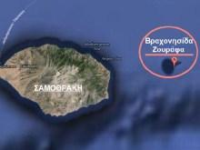 ΟΜΩΣ, έγινε χαμός στο υπουργείο του πολιτικά ανίκανου Βαρβιτσιώτη, για τη βραχονησίδα Ζουράφα!!!