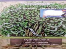 ΑΙΣΧΡΑ ΒΑΡΒΑΡΟ και σιωνιστικά προπαγανδιστικό, το βιβλίο «θρησκευτικών» της Α΄ Γυμνασίου….