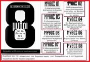 """""""ΙΔΙΩΤΙΚΟΠΟΙΗΣΕΙΣ"""" — Οι 8 μύθοι για τη ληστεία του αιώνα!!!"""