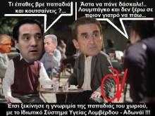 Αβραμόπουλος, Λυκουρέντζος, Λοβέρδος και Αδωνάϊ Γεωργιάδης, οι πραγματικοί πυλώνες του Ιδιωτικού Συστήματος Υγείας.