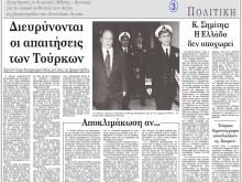 Και άλλοι τίτλοι και άλλες «εικόνες» από τη κρίση των Ιμίων του 1996…