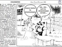 Οι εκσυγχρονιστές έθαψαν την Ελληνική Εθνική Συνείδηση στα Ίμια….