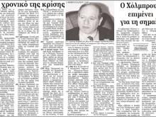 ΙΜΙΑ 1996 – Το χρονικό της κρίσης τελείωσε με υποστολή της Ελληνικής σημαίας….