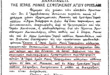 Νέα επίσημη ανακοίνωση-αποδοκιμασία της Ιεράς Μονής Εσφιγμένου, κατά του προβοκάτορα διακόνου με το παράνομο οπλοστάσιο.
