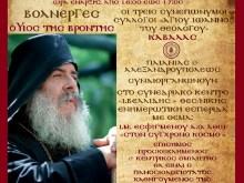 Ομιλία ηγούμενου Ι.Μ. Εσφιγμένου κ. Μεθόδιου, στο συνεδριακό κέντρο «Ι. Βελλίδης» την 30-3-2014…