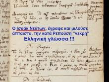 Μήνυμα στη Ρεπούση από τον Ισαάκ Νεύτωνα: «μάθε μουρλέγκω γράμματα»