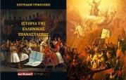 Σπυρίδωνος Τρικούπη «Ιστορία της Ελληνικής Επαναστάσεως» — 4 Ψηφιακοί τόμοι με ελεύθερη διανομή!!!