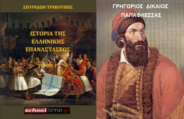 Ιστορία της Ελληνικής Επαναστάσεως - Σπ Τρικούπης -Τόμος Γ