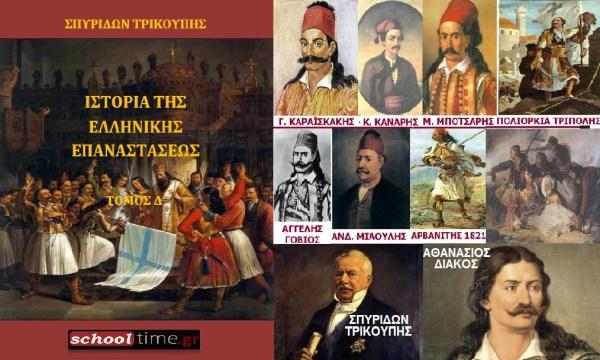 Ιστορία της Ελληνικής Επαναστάσεως - Σπ Τρικούπης -Τόμος Δ