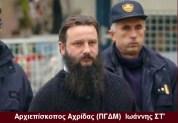 FYROM:  Καταδίκασαν τον πολύπαθο Αρχιεπίσκοπο Αχρίδας σε 3ετή φυλάκιση, σε μια δίκη παρωδία!…