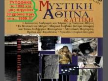 Περί των 130 αγαλμάτων της… κοίλης γης των… Αθηνών!!!! «Αποκάλυψη» 65 χρονών τυπωμένη…