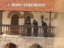 Νέα ανακοίνωση Ιστορικής Ιεράς Μονής Εσφιγμένου — «Το πρόβλημα είναι οι μοναχοί του ευρώ, με μόνο διακόνημα την έκπτωση της πίστης!!!»