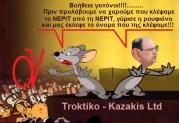 """Συνεχίζει την ηρωοποίηση του απατεώνα Σαμαρά η πεμπτοφαλαγγίτικη """"Troktiko – Kazakis Ltd"""""""