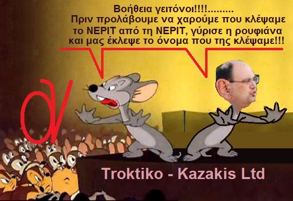 ΚΑΖΑΚΗΣ -ΤΡΟΚΤΙΚΟ -ΝΕΡΙΤ