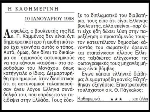 ΚΑΘΗΜΕΡΙΝΗ ΚΑΤΑ ΚΑΜΜΕΝΟΥ 1998