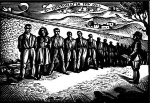 ΚΑΙΣΑΡΙΑΝΗ -ΠΡΩΤΟΜΑΓΙΑ 1944