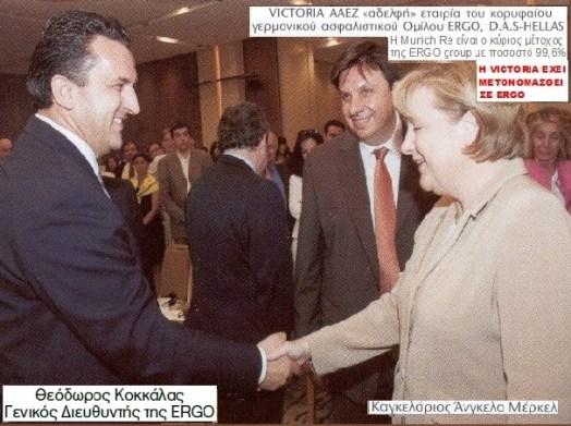 ΚΑΚΚΑΛΑΣ ERGO - ΜΑΡΚΕΛ
