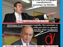 ΛΥΘΗΚΕ το μυστήριο της συντριβής των Ανεξάρτητων Ελλήνων!!!…