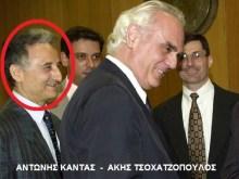 Συνελήφθη ξανά ο Αντώνης Κάντας, πρώην Αναπληρωτής Διευθυντής Εξοπλισμών.