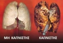 Λιγότερο στρες χωρίς τσιγάρο (και μεγαλύτερη διάρκκεια ζωής)