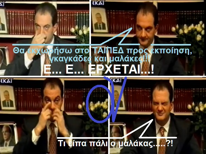 ΚΑΡΑΜΑΝΛΗΣ ΕΦΕΔΡΕΙΑ 1