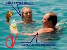 Τα πολλά πλατσουρίσματα του Κωστάκη Καραμανλή, τρομάζουν τους… υποψήφιους δολοφόνους του!!!