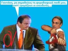"""Οι πασόκοι «έφτυναν"""" τον Παπαθανασίου -ως υπουργό του Καραμανλή- οι πασόκοι τον «ανέσυραν"""" τώρα…."""