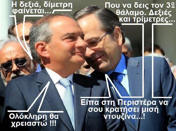 ΚΑΡΑΜΑΝΛΗΣ -ΣΑΜΑΡΑΣ -ΚΑΡΥΑΤΙΔΕΣ,