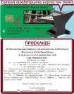 ΕΚΔΗΛΩΣΗ – ΣΥΖΗΤΗΣΗ ΓΙΑ ΤΗ ΚΑΡΤΑ ΤΟΥ ΠΟΛΙΤΗ 2-7-2011