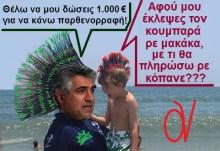 Αισχρή και προβοκατόρικη επίθεση Καρχιμάκη (ψευδοΠΑΣΟΚ – κλίμα Λαλιώτη) κατά του Οικονομικού Εισαγγελέα κ. Πεπόνη!!!
