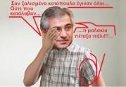 Γρήγορα…. το ΕΚΑΒ…. Έναν αμνησιολόγο και έναν αβνανολόγο για το Καρχιμάκη!!!… Το χάνουμε το ζαβλό!!!…