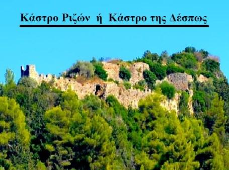 ΚΑΣΤΡΟ ΤΗΣ ΔΕΣΠΩΣ ΜΠΟΤΖΗ