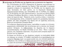 Για που Αρμενίζει ο ΕυρωΔραχμολάγνος Θόδωρος, πρώην γαμπρός του ασυγχώρητου Ανδρέα Παπανδρέου???