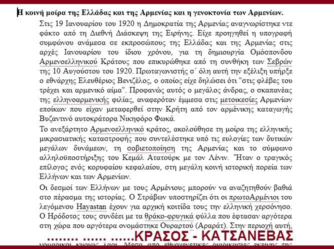 ΚΑΤΣΑΝΕΒΑΣ -ΚΡΑΣΟΣ  και ΑΡΜΕΝΟΕΛΛΑΔΑ
