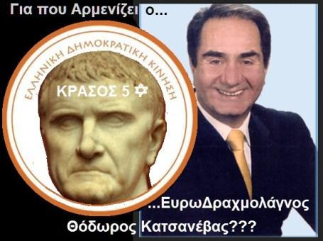 ΚΑΤΣΑΝΕΒΑΣ -ΚΡΑΣΟΣ 5 ΑΣΤΕΡΩΝ