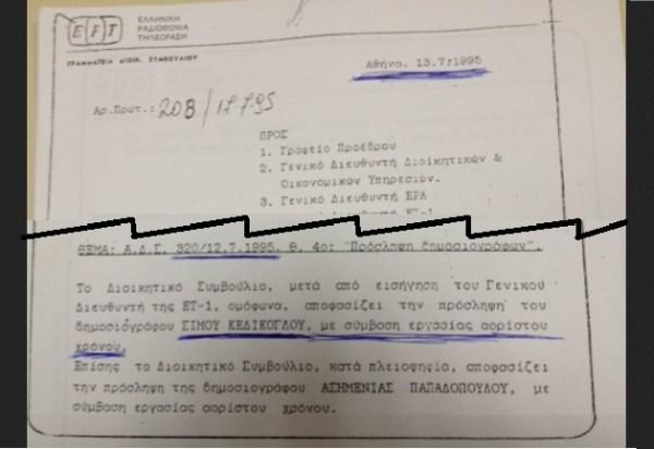 ΚΕΔΙΚΟΓΛΟΥ Σ -ΔΙΟΡΙΣΜΟΣ ΕΡΤ 1