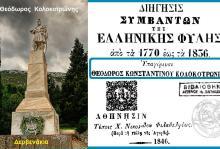 """Τα Απομνημονεύματα του Αρχιστράτηγου του ΕΛΛΗΝΙΚΟΥ Εθνικο-Απελευθερωτικού Αγώνα ΘΕΟΔΩΡΟΥ ΚΟΛΟΚΟΤΡΩΝΗ, στην ιστοσελίδα """"Αρβανίτες-Arvanites-Hellines"""""""