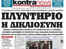 Είναι «Πλυντήριο η Δικαιοσύνη» ;;; — Δόθηκαν 80 εκ. ευρώ σε 2 υπουργούς για να «σπρώξουν» φάρμακα;;;