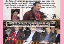 Ο ιπποκόμης Κουράκης — Προτείνει και τη διακοπή χρηματοδότησης και τη διάλυση του ΚΙΣ…!!!