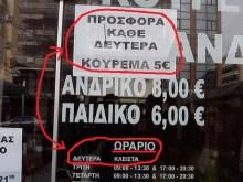 ΕΤΣΙ κούρεψαν το δημόσιο χρέος!!!… Ήταν προσφορά Δευτέρας και τα κουρεία κλειστά!!!!