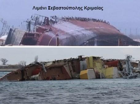ΚΡΙΜΑΙΑ -ΛΙΜΑΝΙ ΣΕΒΑΣΤΟΥΠΟΛΗΣ