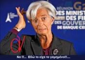Κι΄ άλλη παραδοχή σε λίγες μέρες, από κακοποιό του ΔΝΤ…. Δικαιολογίες για γέλια….