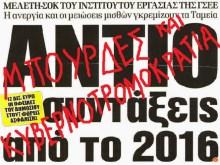 ΠΕΡΙ ΤΟΥ ΤΕΡΜΑΤΙΣΜΟΥ ΤΩΝ ΣΥΝΤΑΞΕΩΝ ΑΠΟ ΤΟ 2016