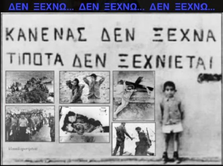 ΚΥΠΡΟΣ -ΔΕΝ ΞΕΧΝΩ 1