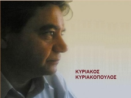 ΚΥΡΙΑΚΟΣ ΚΥΡΙΑΚΟΠΟΥΛΟΣ 1