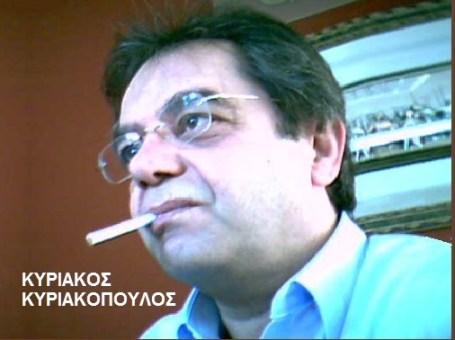 ΚΥΡΙΑΚΟΣ ΚΥΡΙΑΚΟΠΟΥΛΟΣ 4