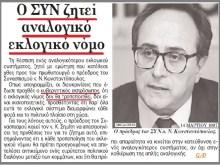 O ΣYNAΣΠΙΣΜΟΣ (Του Κωνσταντόπουλου) ζητούσε αναλογικό εκλογικό νόμο ….ο ΣΥΡΙΖΑ;;;;