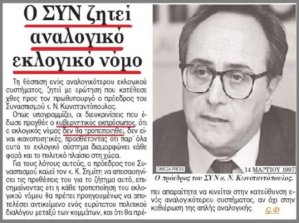 ΚΩΝΣΤΑΝΤΟΠΟΥΛΟΣ -ΑΠΛΗ ΑΝΑΛΟΓΙΚΗ